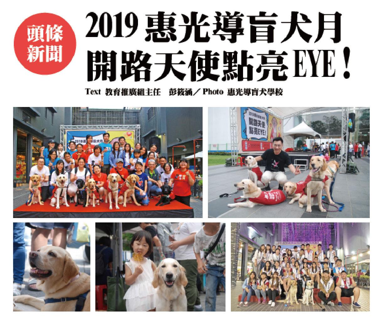 惠光郵報 ISSUE 20