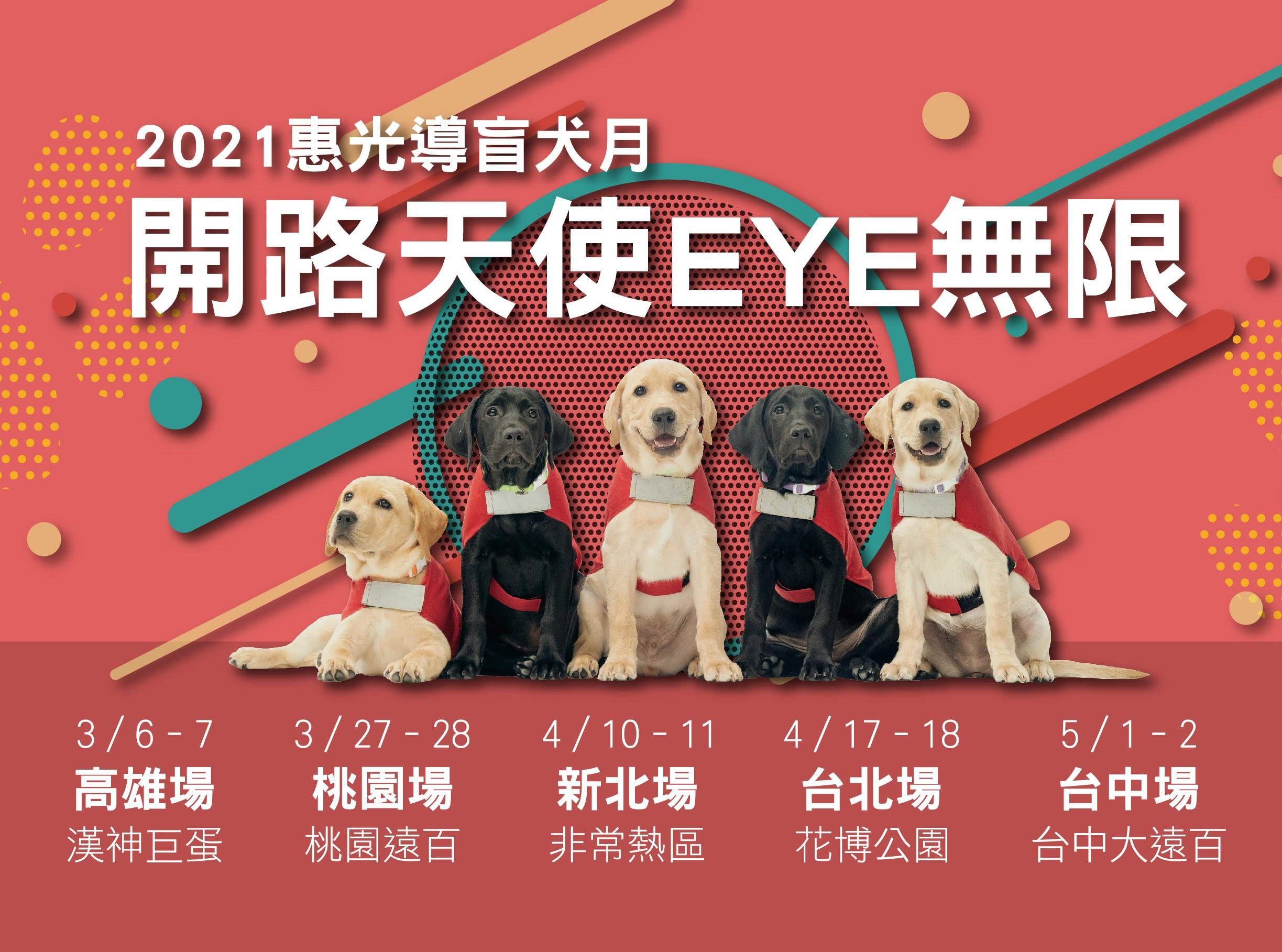 2021臉書Banner-2021導盲犬月_2018官網banner-謹賀新年.jpg