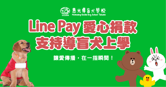 LinePay捐款圖示.png