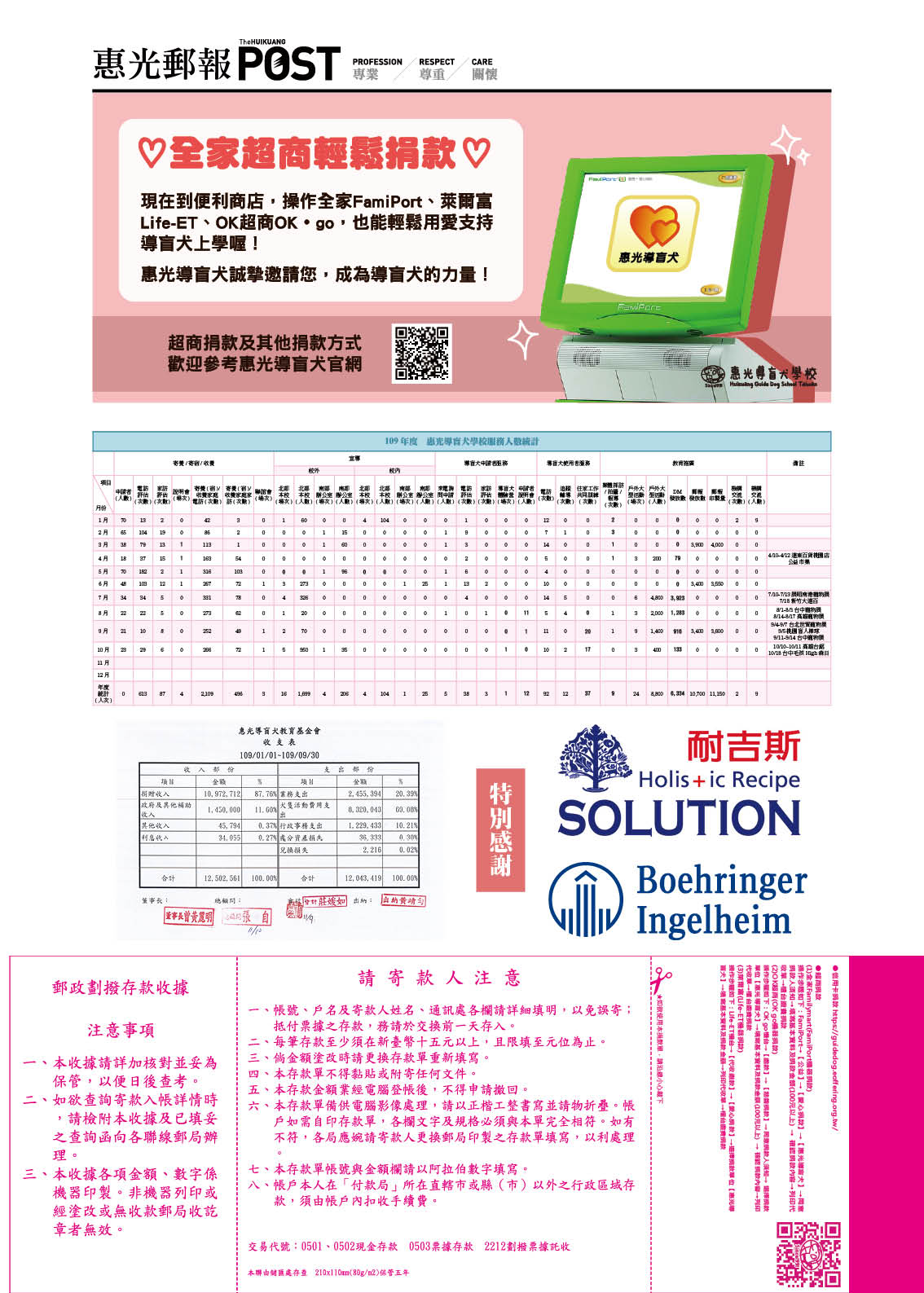 202012惠光郵報268.jpg