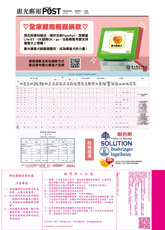 202103惠光郵報278.jpg