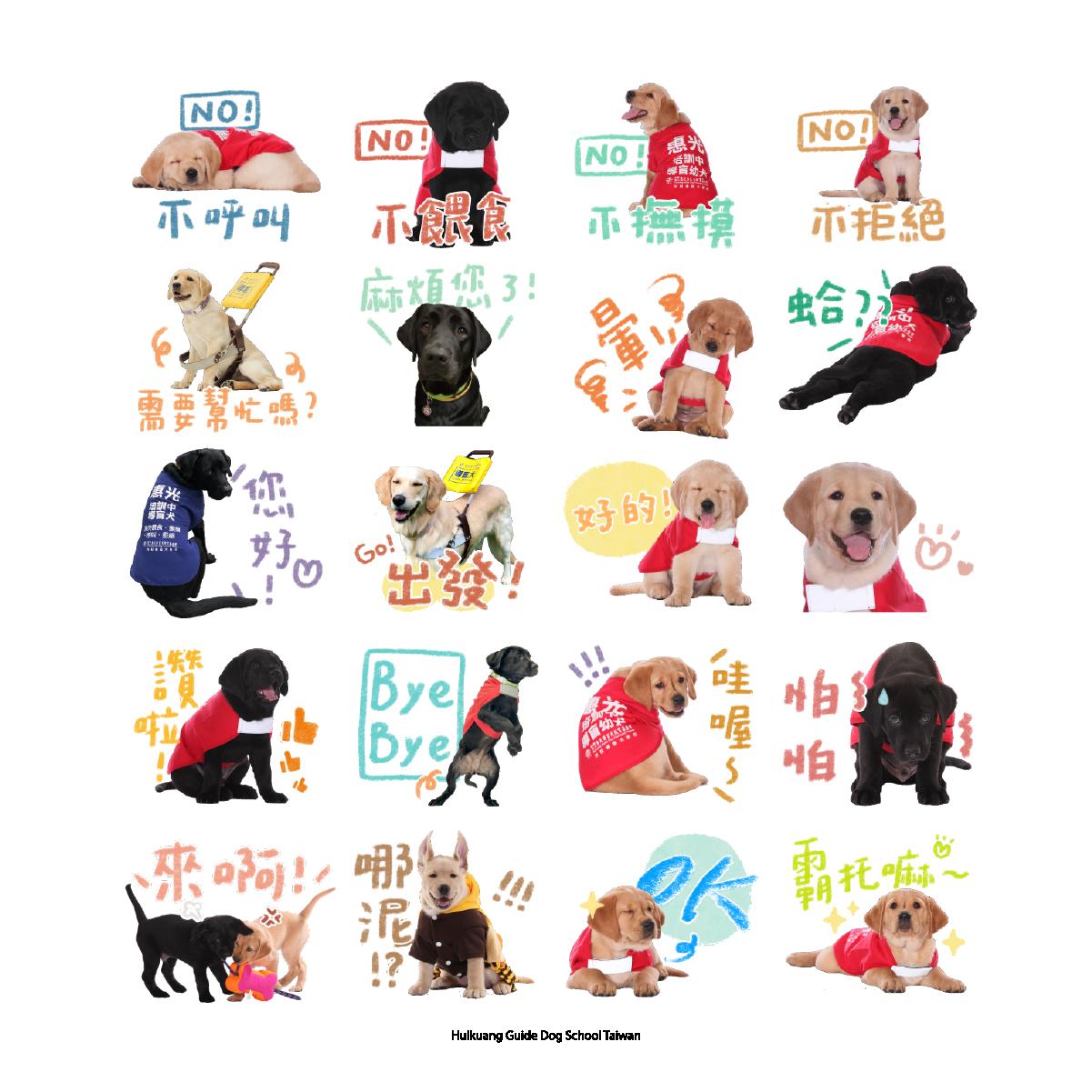 2021導盲犬貼圖1.0-3.png
